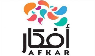 Afkar lance un programme d'incubation au profit des Tunisiens résidant dans 5 pays européens