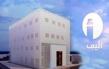 Siliana : inauguration du centre « Elife » pour la promotion de l'employabilité des jeunes défavorisés